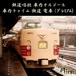 鉄道アルバム プレミアム