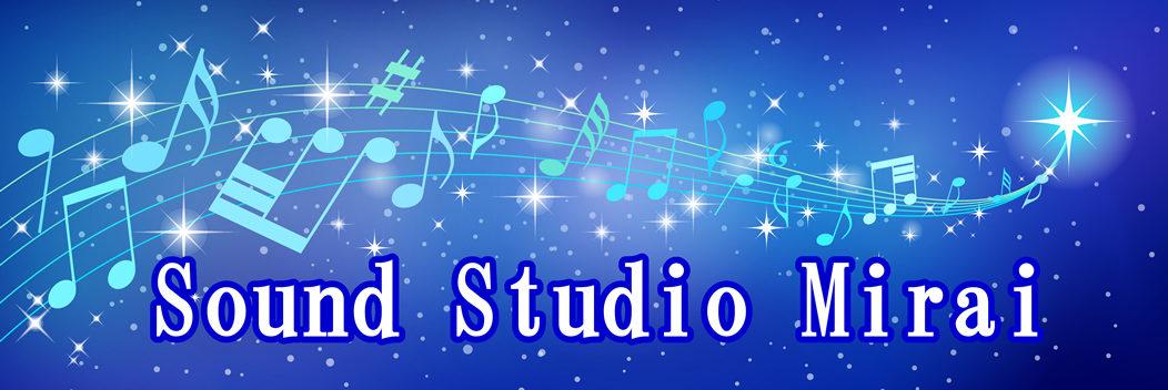 Sound Studio Mirai